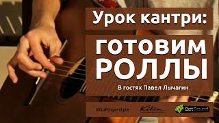 Готовим гитарные роллы | Паша Лычагин в гостях