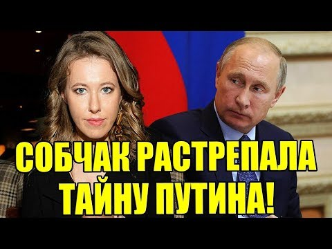 Смотреть Тайна раскрыта!!! Собчак растрепала тайну Путина!!! Редкие кадры с Путиным!!! онлайн