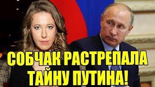 Тайна раскрыта!!! Собчак растрепала тайну Путина!!! Редкие кадры с Путиным!!!