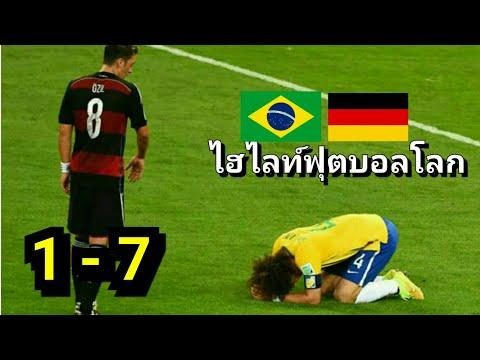 ไฮไลท์ฟุตบอลโลก บราซิล 1-7 เยอรมัน !! ฟุตบอลโลกรอบรองชนะเลิศ 09/07/2014