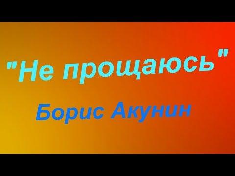 "Борис Акунин ""Не прощаюсь""-  обзор на книгу."