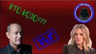 Том Хэнкс против Джулия Робертс (Tom Hanks vs Julia Roberts). Лучшие актеры по версии сайта IMDB.