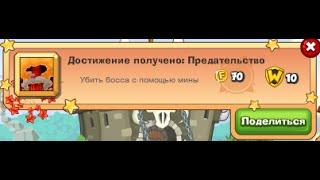 Wormix Achievements Betrayal, the Miner.Вормикс достижения Предательство, Минер