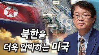 [이춘근의 국제정치 65회] 북한을 더욱 압박하는 미국