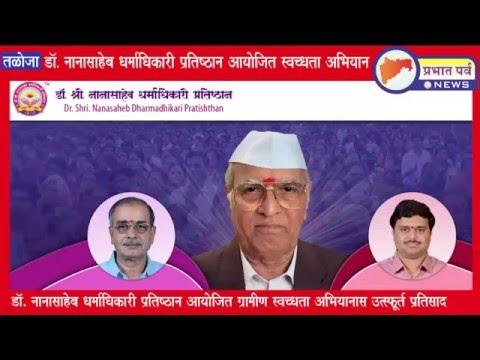 Prabhat Parv News, Nanasaheb Dharmadhikari Pratishthan aayojit Swacchata Abhiyan