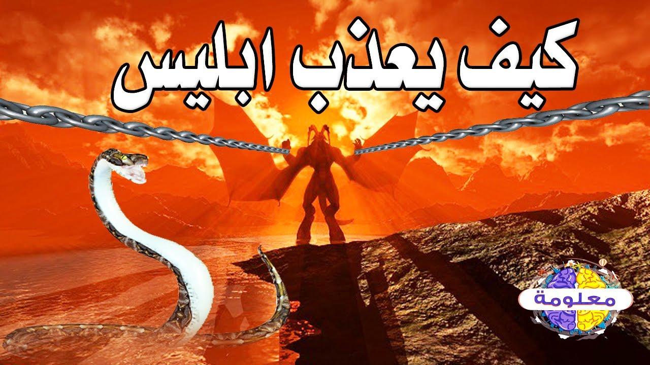 شاهد كيف يعذب ابليس - فسوف يعذاب ابليس عذابا اغرب من الخيال !!!