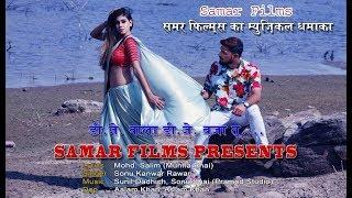DJ Wala DJ Baja Tu - मारे सजना ने ठुमको दिखा दु Sonu Kanwar राजस्थानी डी जे सॉन्ग samar films