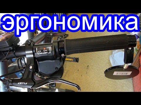 Ширина руля велосипеда уменьшить, эргономика ручка тормоза и манетка переключатель передач