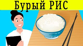 ПОЛЬЗА БУРОГО РИСА | бурый нешлифованный рис польза калорийность бурого риса, неочищенный рис польза