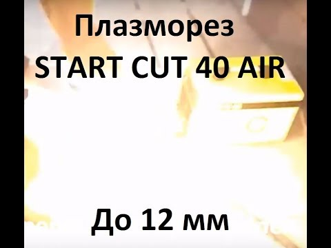 Плазморез START CUT 40 AIR Плазменная Резка Аппарат Инверторный Цена Обзор Красноярск
