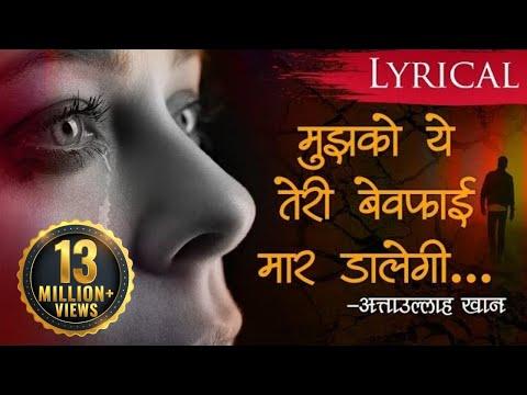 मुझको ये तेरी बेवफाई मार डालेगी लगता है मुझे ये जुदाई मार डालेगी By Attaullah Khan - Hindi Sad Songs