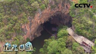 《地理·中国》 20200531 神奇的洞窟| CCTV科教