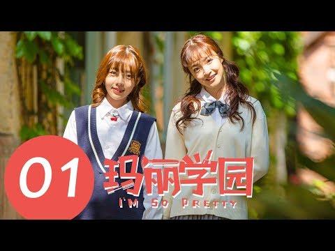 【ENG SUB】《玛丽学园 I'm So Pretty》EP01——主演:蒋毓玮,方楚彤,吴瑞淞,董芷依