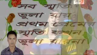 Emon Khan Bukete Haath Reke Bolo Amai Ki Mone Porena To S YouTube
