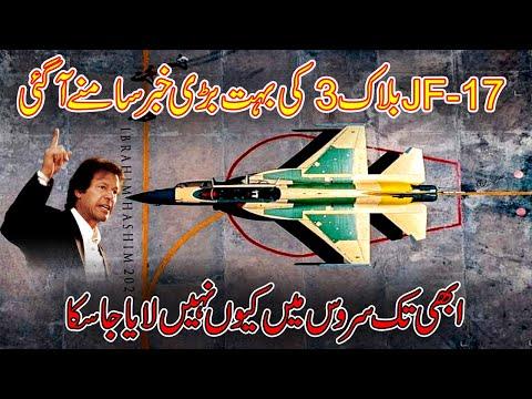 Why Pakistani JF-17 Thunder Block 3 Delayed | JF 17 Thunder Block 3 Updates | Ma Production