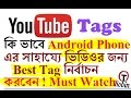 How To Find Tags of Any YouTube Video And Get More Views On Android ! Technical Robin