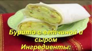 Мексиканское Бурито с ветчиной и сыром, легкий рецепт за 5 минут