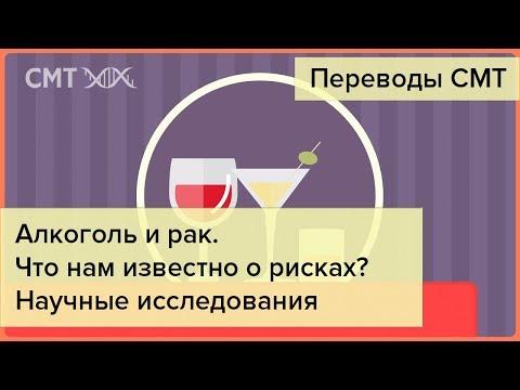 Алкоголь и рак. Что нам известно о рисках?
