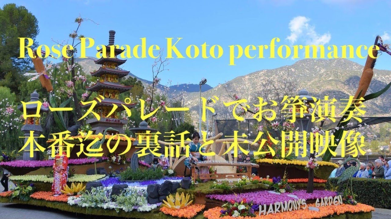 019 Rose Parade : Koto Performance on Japanese Garden Float~アメリカのローズパレードでのお箏演奏:本番までの裏話や未公開映像