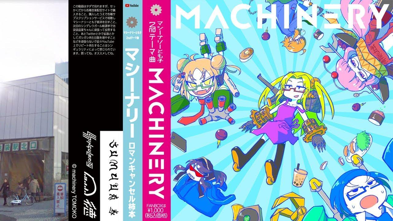 マシーナリーとも子新テーマ曲『MACHINERY』【オリジナルMV】