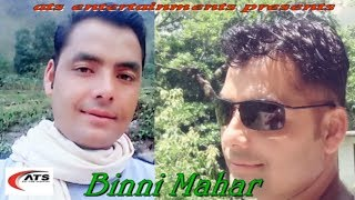 सुपरहिट Kumaoni Garhwali Song 2018 #Dyajyu Ko Phone Aayo दाज्यू का फोन आयो Binni Mahar #Pahadi