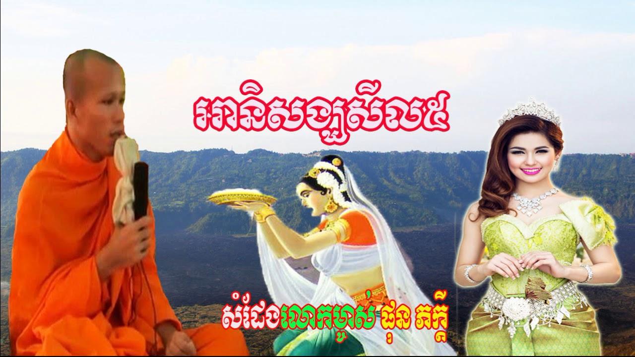 Download អានិសង្ឃសីល៥  ផុន ភក្តី  Phun Pheakdey 2019 New Khmer Dhamma Talk 2019