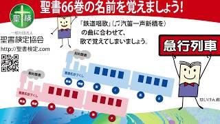 聖書66巻【急行列車のスピード】