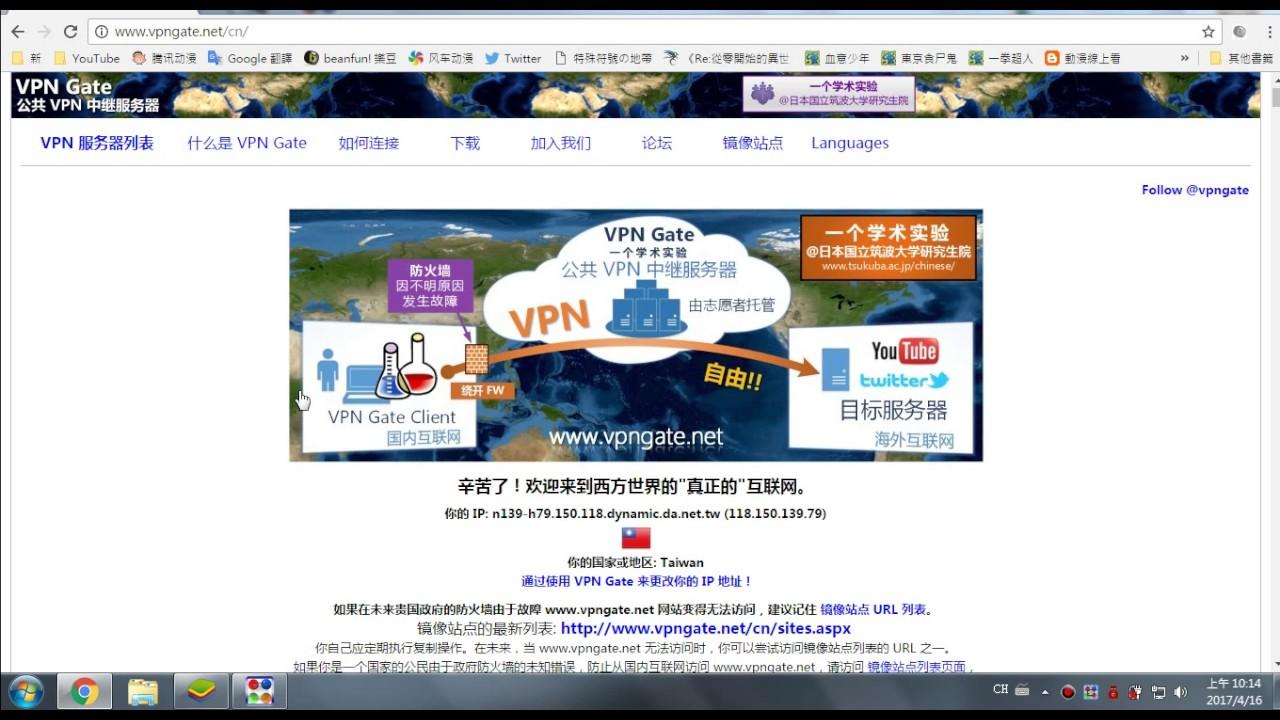 VPN跨區教學 - YouTube