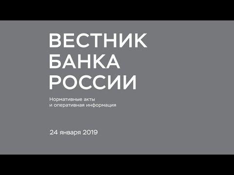 Мошенничество банков зарегистрированных Госбанком СССР