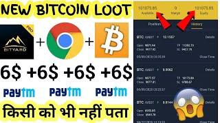 Bityard exchange loot | bityard mining | free bitcoins mining | bitcoin earning apps| crypto trading