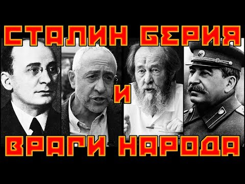 #Сталин #Берия и