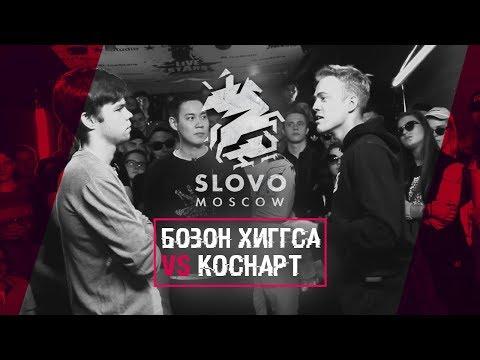 SLOVO: БОЗОН ХИГГСА vs КОСНАРТ | МОСКВА
