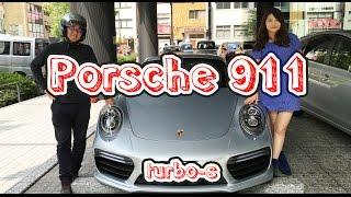 最強のポルシェ 911 ターボS(2599万円)が凄すぎた!~つばさ&スピーディー末岡の高級車珍道中~