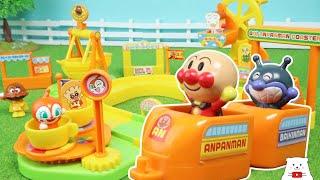 アンパンマン おもちゃ アンパンマンわくわくゆうえんちで遊んだよ♪遊具がいっぱい!つなげて大きな遊園地が完成★ANPANMAN Toys にこにこKidsTV