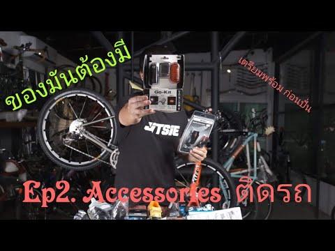 นักปั่นมือใหม่ เตรียมพร้อมก่อนปั่น EP.2 Accessories ของติดรถ