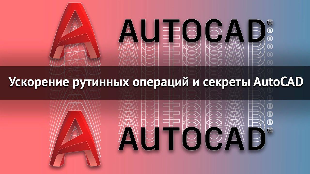Ускорение рутинных операций и секреты AutoCAD
