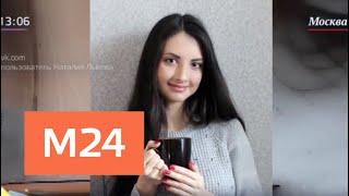Смотреть видео Москвичка, пострадавшая в ДТП на тротуаре, умерла в клинике - Москва 24 онлайн