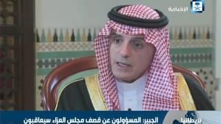 وزير الخارجية: المسؤولون عن قصف مجلس العزاء سيعاقبون