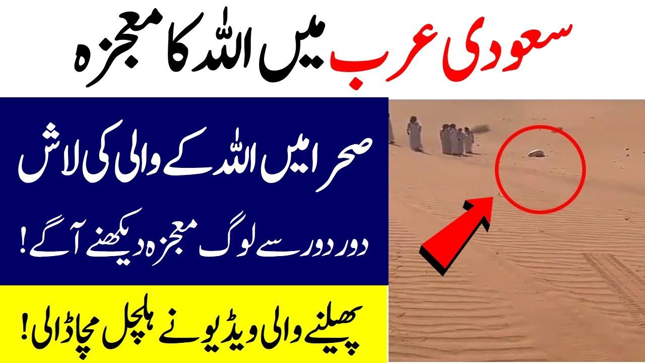 Saudia Sehra Mian Allah Pak Ka Mojza | Sajdy Main Allah Ky Wali Ki Wafat Hoi | Malumattube