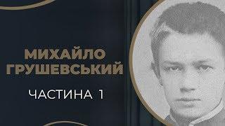 Михайло Грушевський. Перші романтичні почуття і захоплення / ГРА ДОЛІ