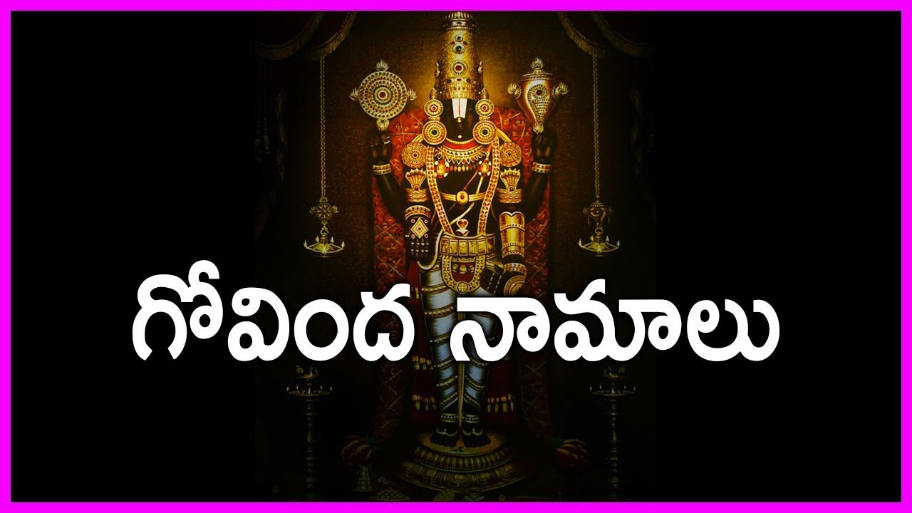 What does it mean by Govinda - Explained in Telugu