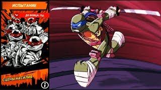 Черепашки-Ниндзя Легенды - СЦЕНЫ НАСИЛИЯ - испытания (мобильная игра) видео для детей TMNT Legends