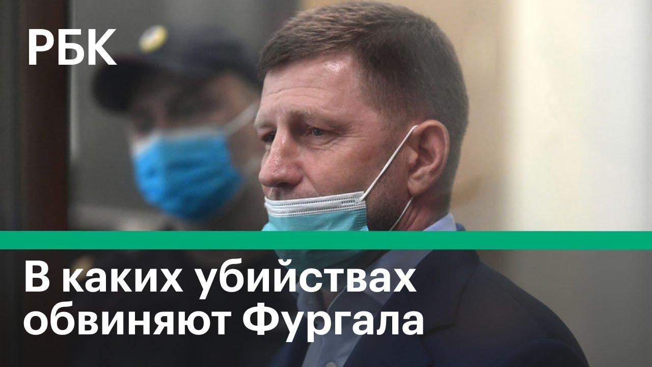 Следствие назвало имена предпринимателей, к чьей смерти причастен Сергей Фургал