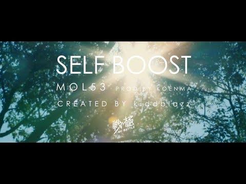 SELF BOOST Pro.呼煙魔 /MOL53