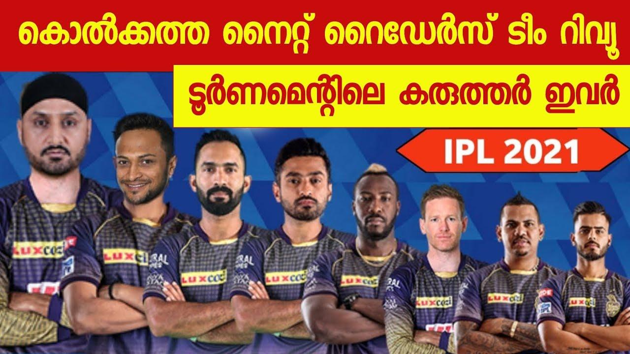 KKR - IPL2021 AUCTION REVIEW   KKR FINAL SQUAD FOR IPL2021   KKR TEAM FOR IPL2021   KKR  