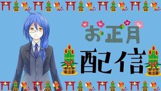 【新年】お正月配信【あけましておめでとうございます】
