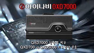 QXD7000 기능상황별 영상 및 QXD7000 vs …