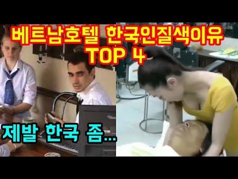 베트남 호텔에서 한국인을 질색하는 이유 TOP 4