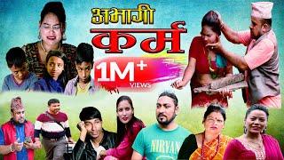 अभागी कर्म  || New Nepali Sentimental Short Movie 2019 ll 2076  || Abhagee Karma 2076