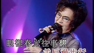 李香琴 - 懷舊  (繽紛友情30載金曲演唱會)